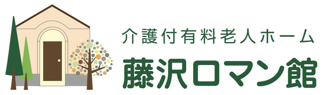 藤沢ロマン館